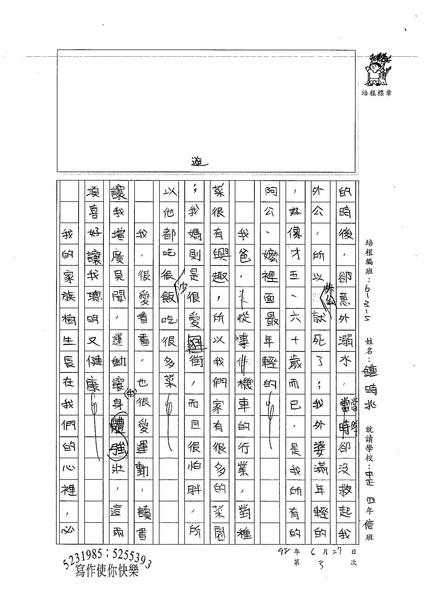 W5103 鍾時兆 (2).jpg
