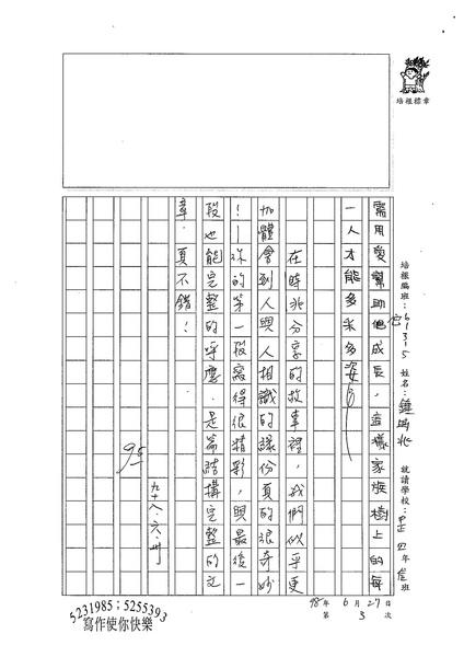 W5103 鍾時兆 (3).jpg