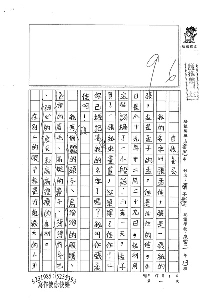 98暑思中-游孟佳 (1).jpg