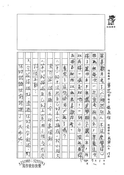 98暑思中-游孟佳 (3).jpg
