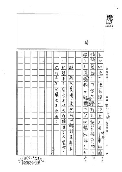 98暑思高-葉子綺 (3).jpg