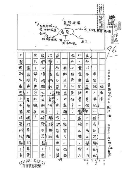 98暑思高-謝沄澂 (1).jpg