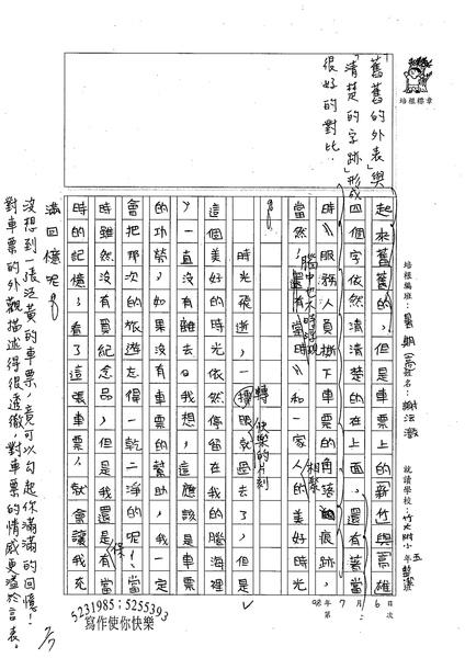 98暑思高-謝沄澂 (2).jpg