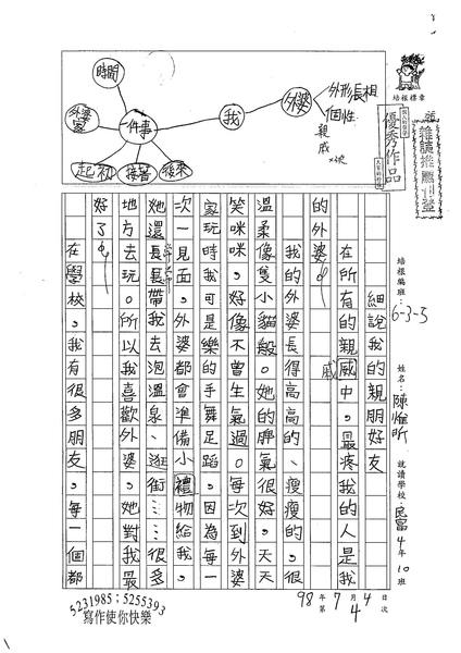 W4104 陳惟昕 (1).jpg