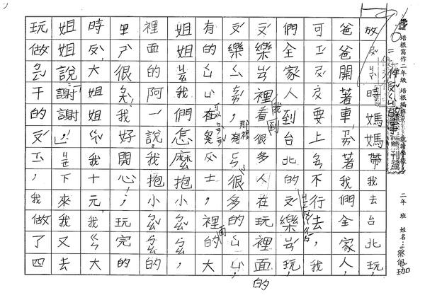 98W2104蔡佩珈 (1).jpg