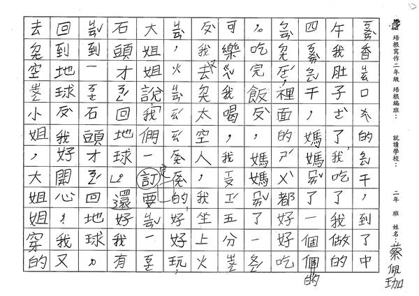 98W2104蔡佩珈 (2).jpg