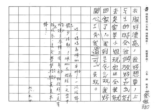 98W2104蔡佩珈 (3).jpg