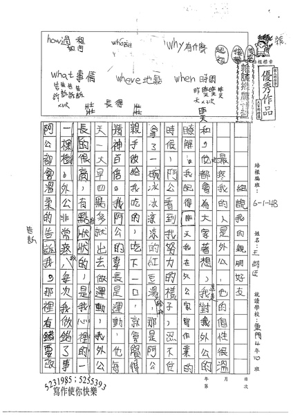 98W5104王詩臣 (1).jpg