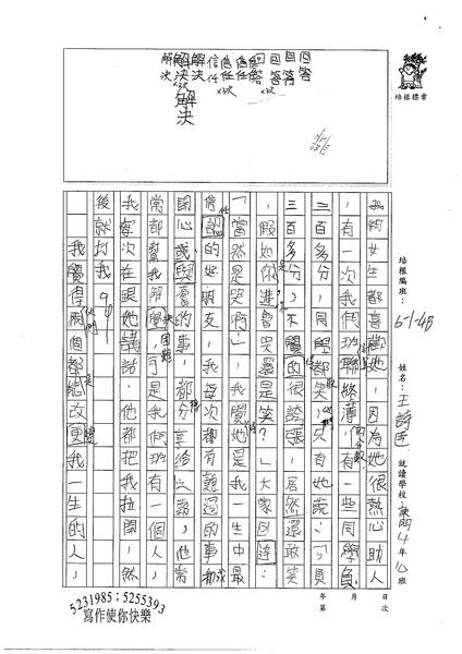 98W5104王詩臣 (3).jpg