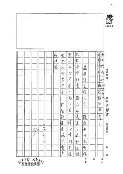 98W5104王詩臣 (4).jpg