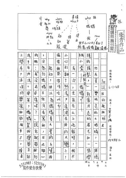 98W5104黃子倫 (1).jpg