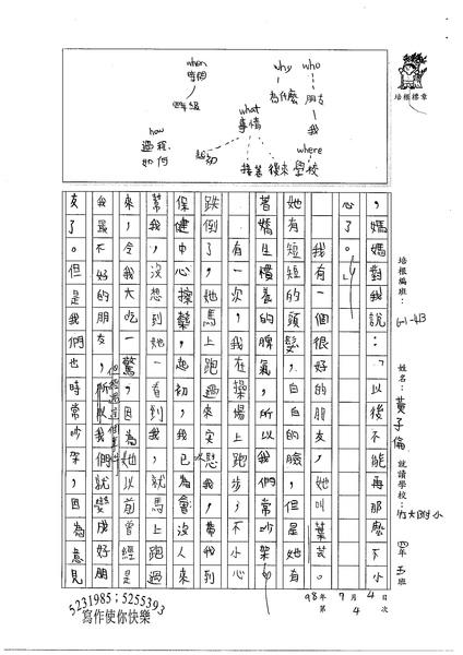 98W5104黃子倫 (2).jpg