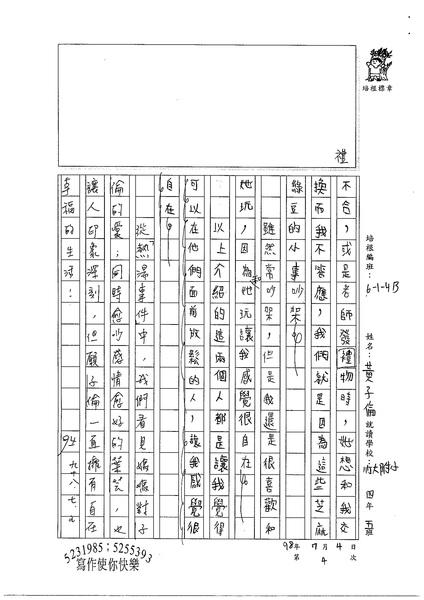 98W5104黃子倫 (3).jpg