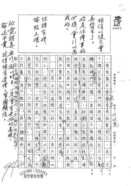 98WG104何欣霓 (2).jpg
