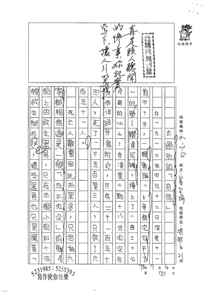 98WG104姜芊瑜 (1).jpg