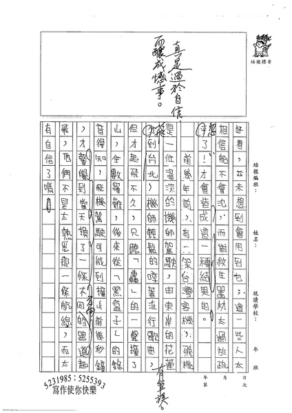 98WG104姜芊瑜 (2).jpg