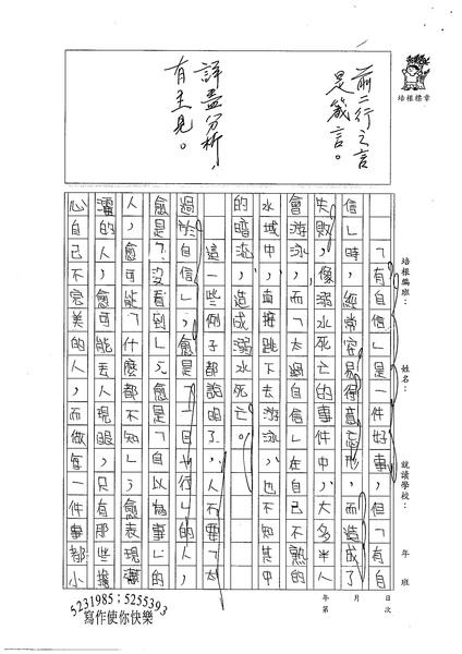 98WG104姜芊瑜 (3).jpg