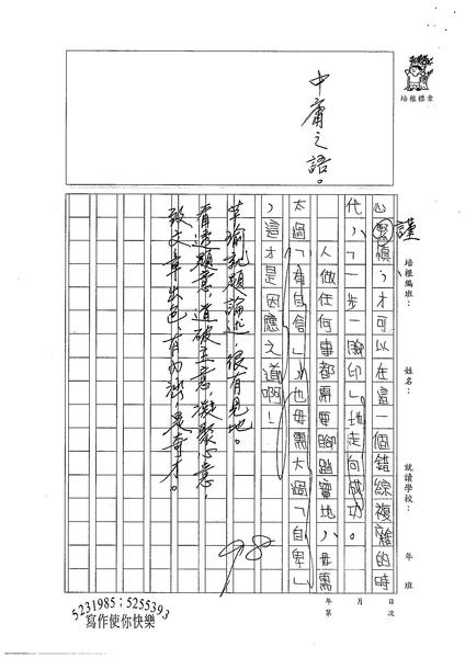 98WG104姜芊瑜 (4).jpg
