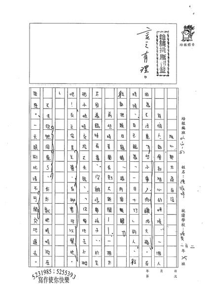 98WG104陳依婷 (1).jpg