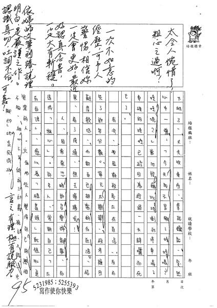 98WG104陳依婷 (2).jpg