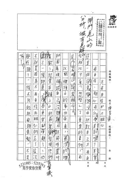 98WG104陳昌逸 (1).jpg