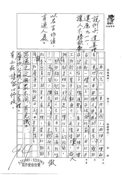 98WG104陳昌逸 (2).jpg