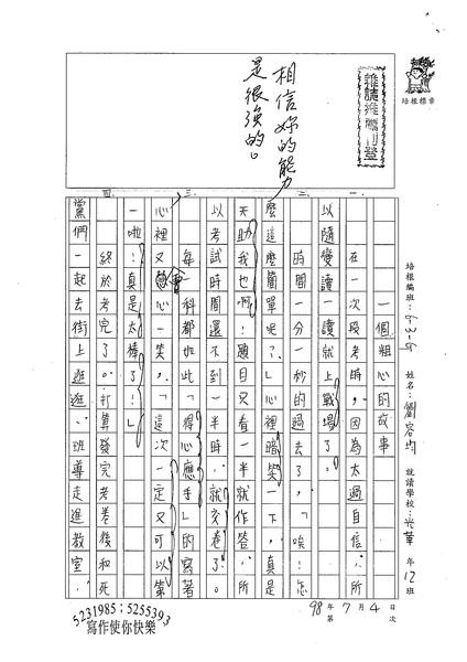 98WG104劉容均 (1).jpg