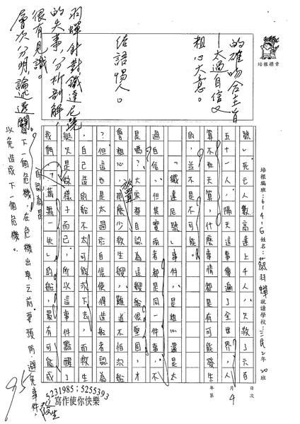 98WG104蔡羽嬋 (2).jpg