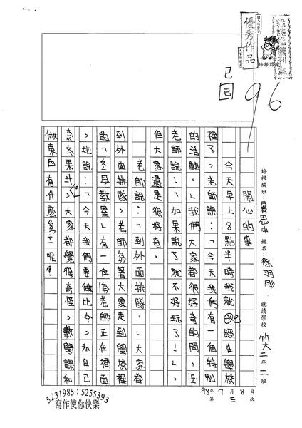 98暑思中03-徐羽彤 (1).jpg