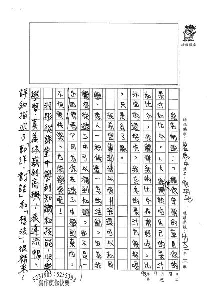 98暑思中03-徐羽彤 (3).jpg