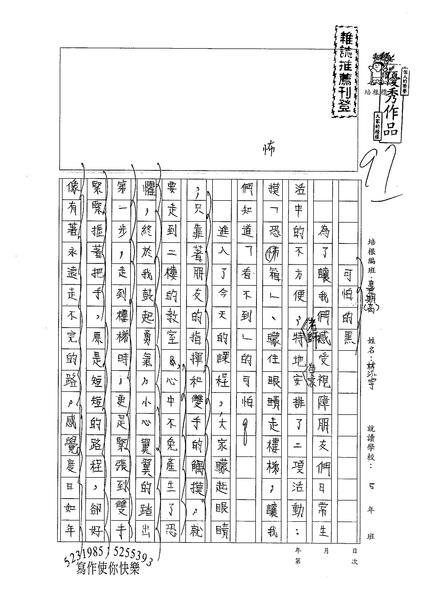 98暑思高04-林泓宇 (1).jpg