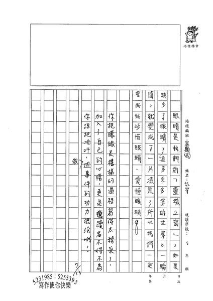 98暑思高04-林泓宇 (3).jpg