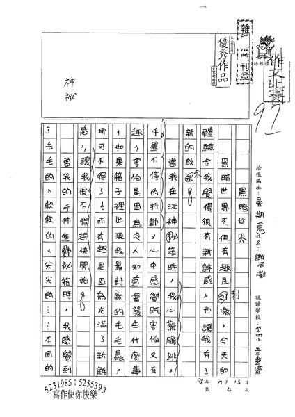 98暑思高04-謝沄澂 (1).jpg