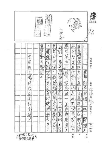 98暑文學圈04-徐楷程.jpg