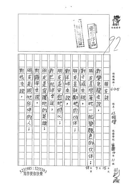 98暑文學圈05-江皓瑋 (1).jpg