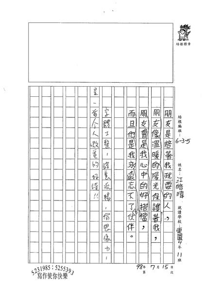 98暑文學圈05-江皓瑋 (2).jpg