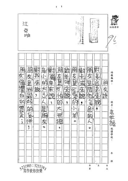 98暑文學圈05-高依綾 (1).jpg