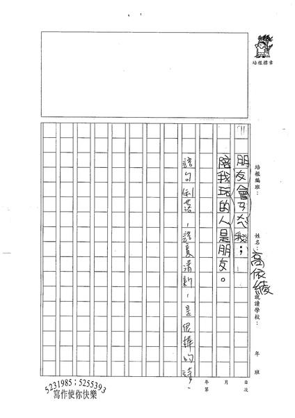 98暑文學圈05-高依綾 (2).jpg