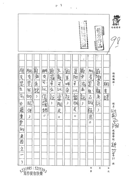 98暑文學圈05-劉正翔 (1).jpg