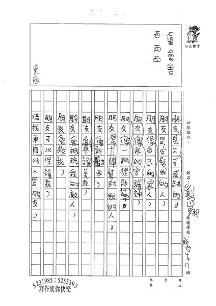 98暑文學圈05-劉正翔 (2).jpg