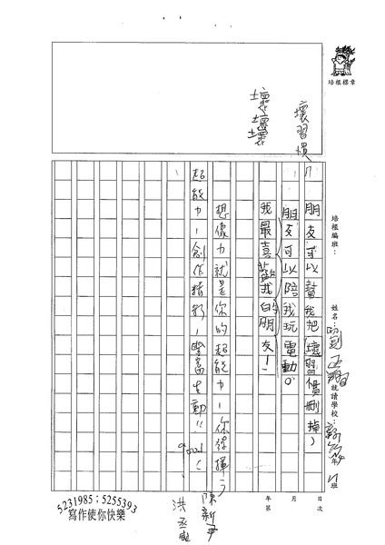 98暑文學圈05-劉正翔 (3).jpg