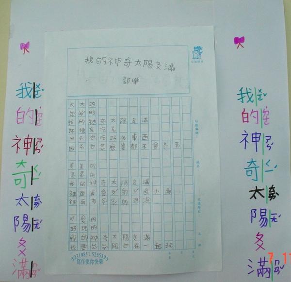 98WP103郭曄 (2).JPG
