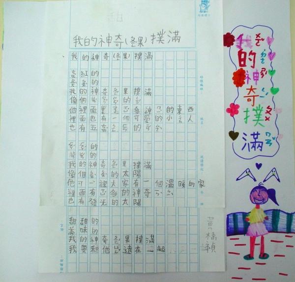 98WP103黃楀禎 (2).JPG