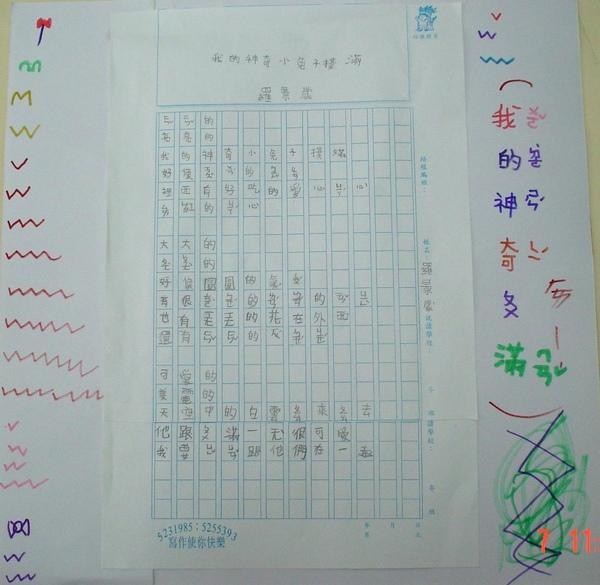 98WP103羅景崴 (2).JPG