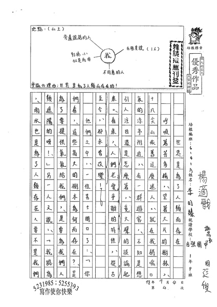 98WA104李昀臻 (1).jpg