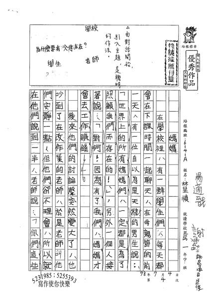 98WA104林昱慎 (1).jpg