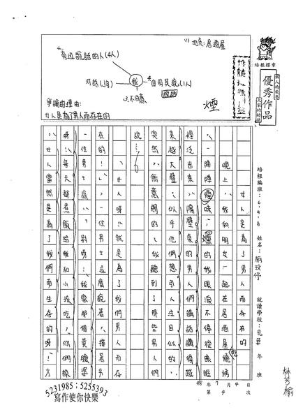 98WA104柯玟予 (1).jpg