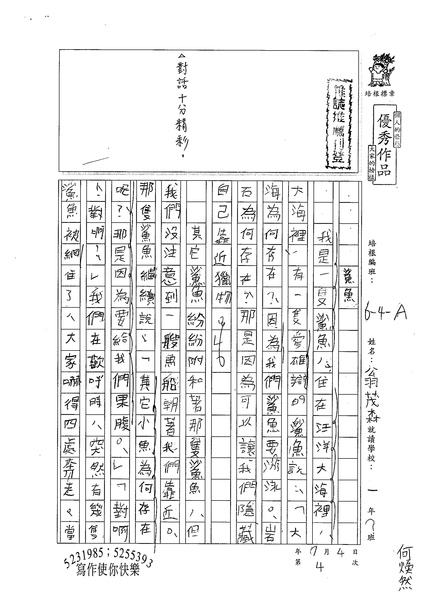 98WA104翁茂森 (1).jpg
