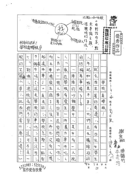 98WA104彭子家 (1).jpg