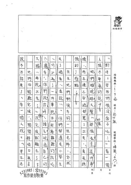 98WA104彭子家 (2).jpg